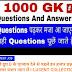 रेलवे ग्रुप D के एग्जाम देने से पहले इन हजार प्रश्नो के उत्तर जरूर जान ले !-LUCENT COLLECTION OF 1000 IMPORTANT GK QUESTIONS