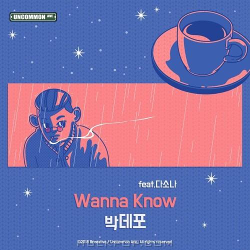 Parkdepo – Wanna Know – Single