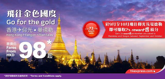 HK Express 金色國度,香港飛 仰光、曼德勒 單程HK98起,今晚12時(即7月15日零晨) 開賣。