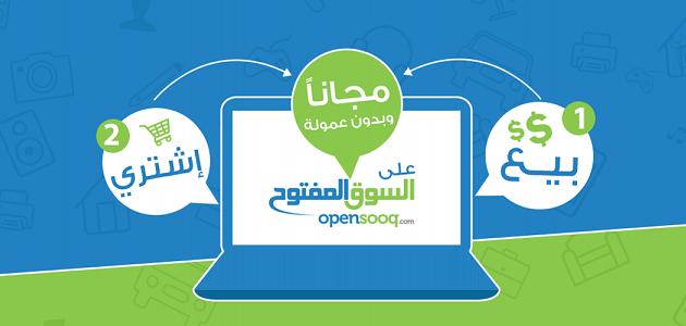 افضل تطبيق لبيع وشراء العقار في السعودية