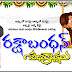 Rakshabandhan 2016 greetings in telugu