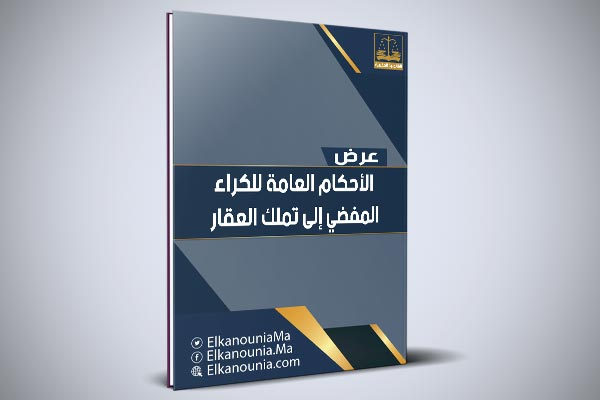 الأحكام العامة للكراء المفضي إلى تملك العقار PDF