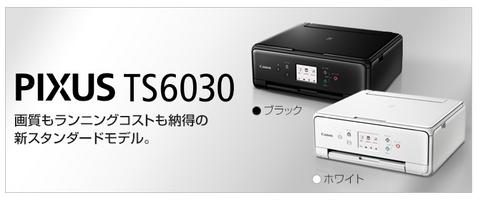 Canon TS6030 ドライバ / Driver Free Download