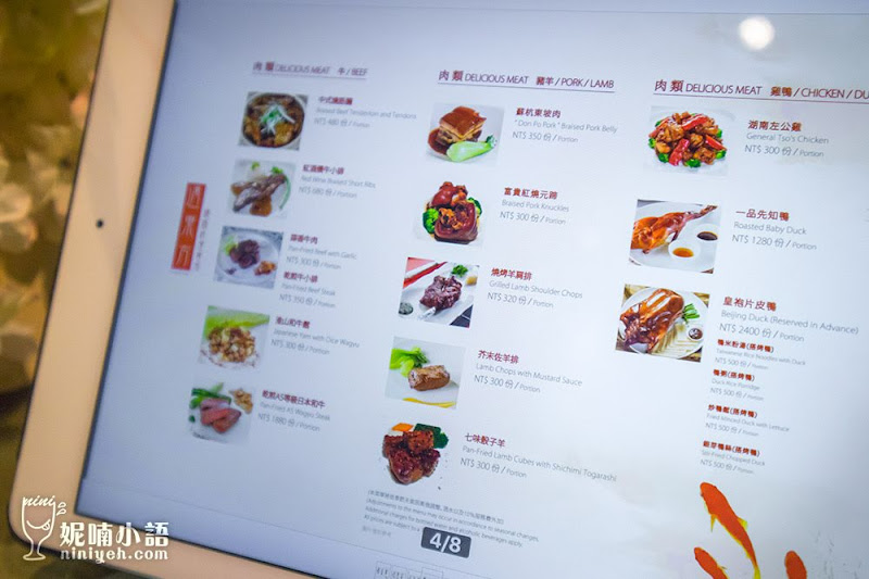 【台北中式餐廳】遇東方精緻料理會所。國際飯店齊名星獎中餐廳
