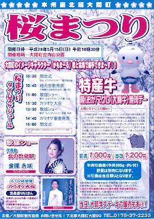 Oma Cherry Blossom Festival 2016 poster 平成28年 大間町桜まつり ポスター Oma-machi Sakura Matsuri