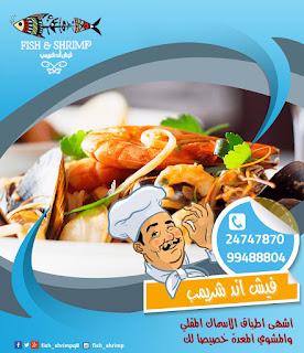 مطعم سمك ، افضل مطعم سمك مشوي بالكويت ،افضل مطعم اسماك بالكويت ، طريقة عمل السمك بالفرن ،مطاعم الاسماك بالكويت ،مطعم سمك بالكويت ،مطعم بحري بالكويت ، مأكولات بحرية ، مطعم مأكولات بحرية في الكويت ،مطاعم سمك في الكويت ،ارقام مطاعم الكويت ، مطعم ربيان بالكويت