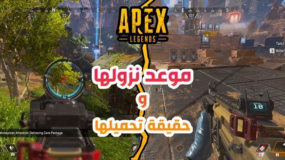 موعد نزول لعبة Apex Legends Mobile للاندرويد و الايفون !! حقيقة تحميلها   ابيكس ليجندز موبايل