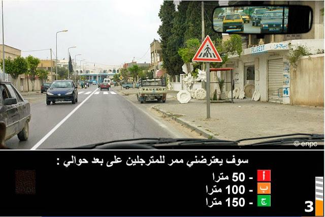 cn pro 24 code de la route tunisie. Black Bedroom Furniture Sets. Home Design Ideas