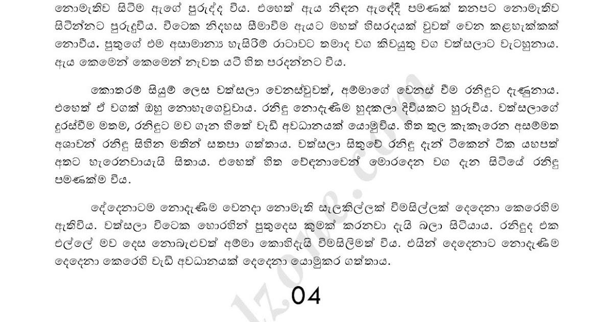 Wal Katha Navarasa: Sinhala Wal Katha Amma අම්මයි මමයි වල් කතා: Asammatha 2
