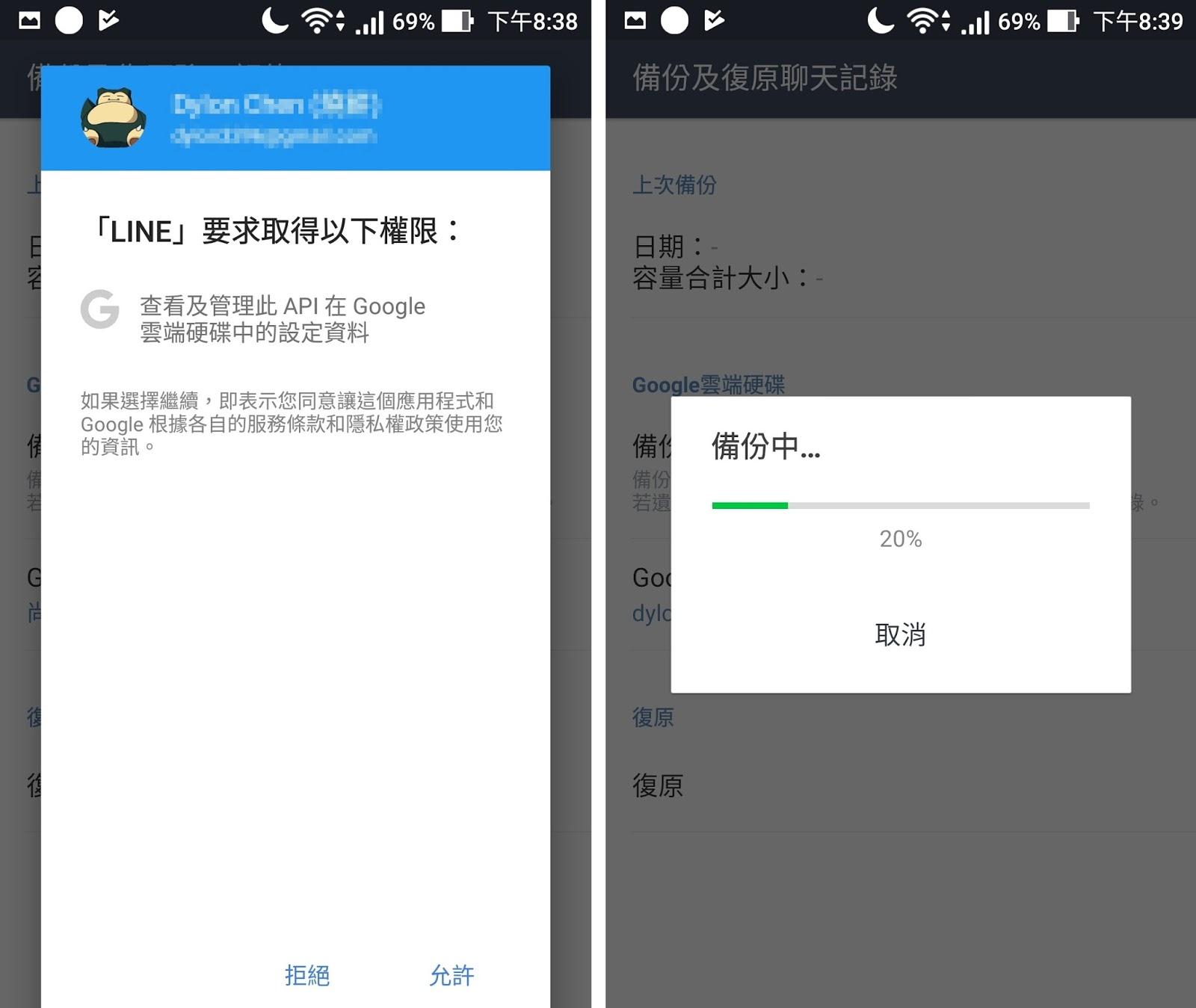 Screenshot 20170531 203848 - [教學] Line 終於開放 Android 使用者「雲端備份」聊天紀錄!趕快來更新吧!