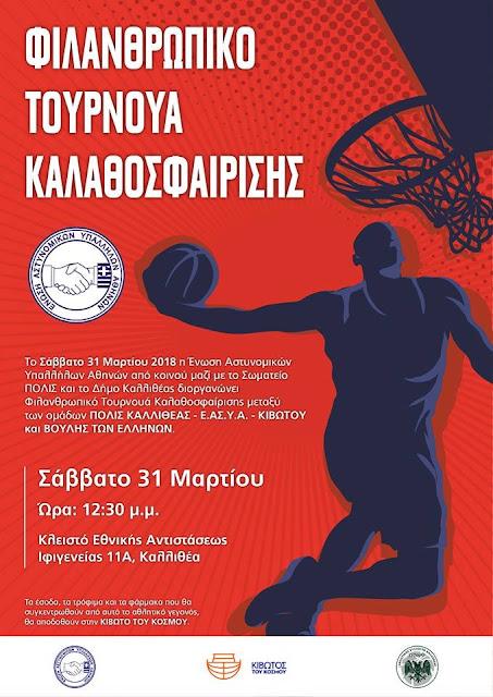 Η ομάδα της βουλής παίζει μπάσκετ για καλό σκοπό με την ομάδα της Ένωσης Αστυνομικών Υπαλλήλων Αττικής