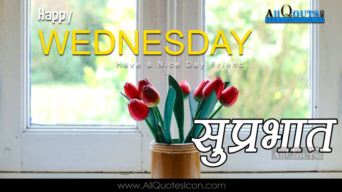 famous happy wednesday quotes wallpapers best hindi good