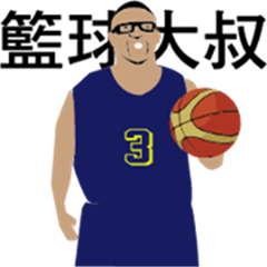 BASKETBALL UNCLE