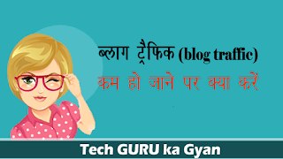 blog-par-traffic-kam-hone-par-kya-kare