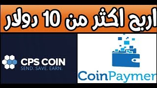 http://tafasile.blogspot.com/2016/12/coinpayments.html