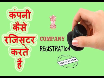 Procedure-to-register-a-startup-company-in-India