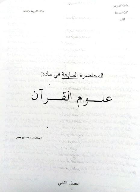 للأستاذ: د. محمد أبو يحيى