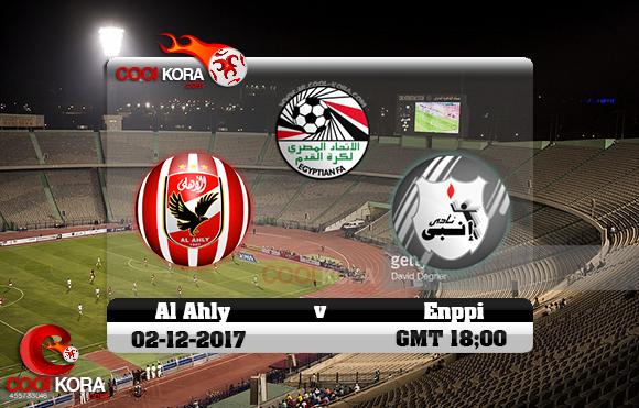 مشاهدة مباراة الأهلي وإنبي اليوم 2-12-2017 في الدوري المصري