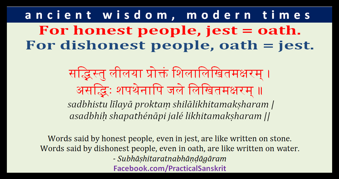Practical Sanskrit: Word of an honest person is like an oath