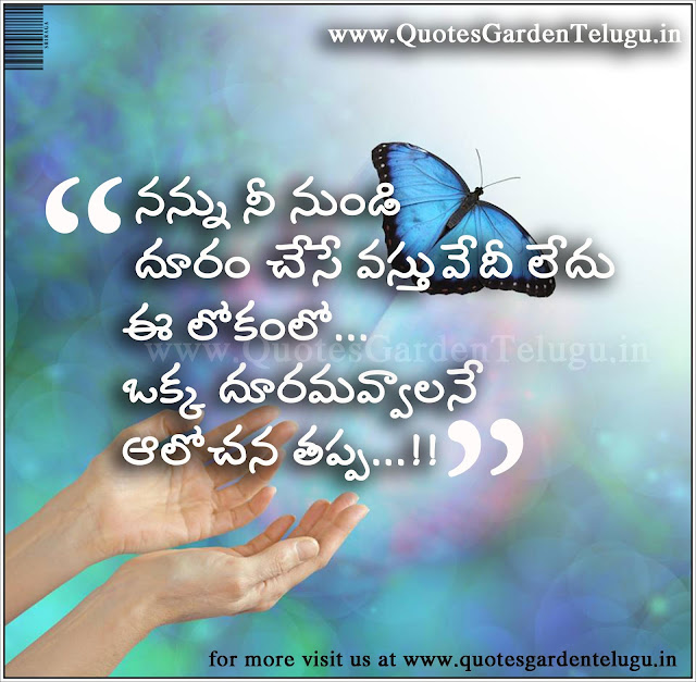 Breakup love telugu quotes touching messages for lovers