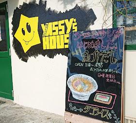 わいわい酒場 やっしーん家 Yassy's Houseの写真