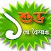 Pohela Boishakh Picture   Pohela Boishakh SMS   Pohela Boishakh Message   Pohela Boishakh 2018 Wishes   Pohela Boishakh Picture Download