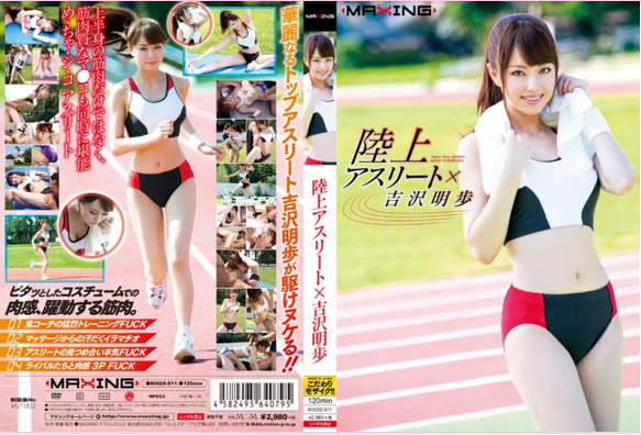 Bokep JAV MXGS-811 Akiho Yoshizawa