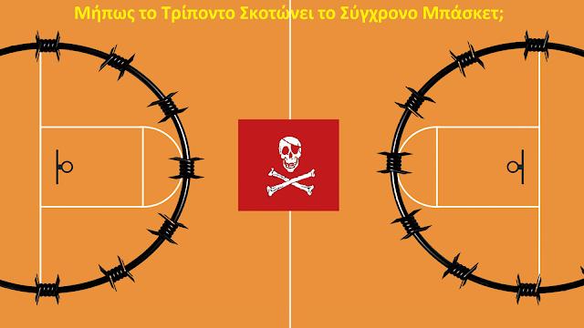 Μήπως το Τρίποντο Σκοτώνει το Σύγχρονο Μπάσκετ;