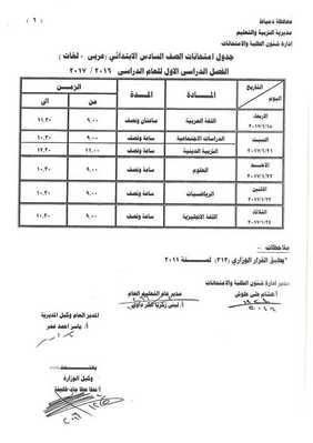 جدول امتحانات الصف السادس الابتدائي عربي ولغات والفصل الواحد للفصل