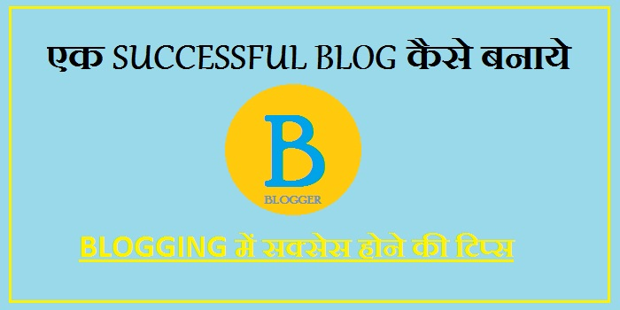 successful blogger kaise bane top tips