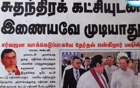 News paper in Sri Lanka : 08-12-2017
