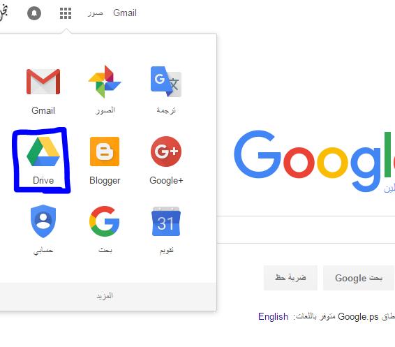 رفع ملفاتك على Google Drive و Dropbox وتحويله لرابط مباشر موقع