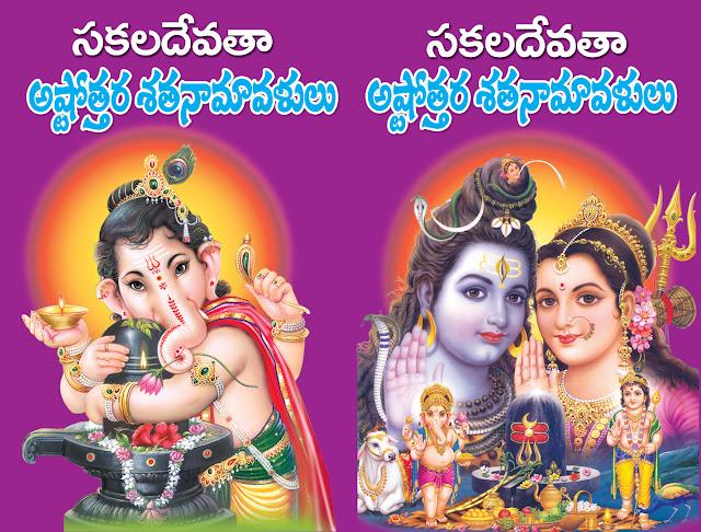 సకలదేవతా అష్టోత్తరశతనామావళి: | Sakala Devata Astottara Sata Namavali | GRANTHANIDHI | MOHANPUBLICATIONS | bhaktipustakalu
