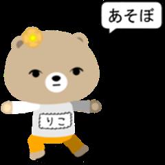 Rikochan kuma sticker