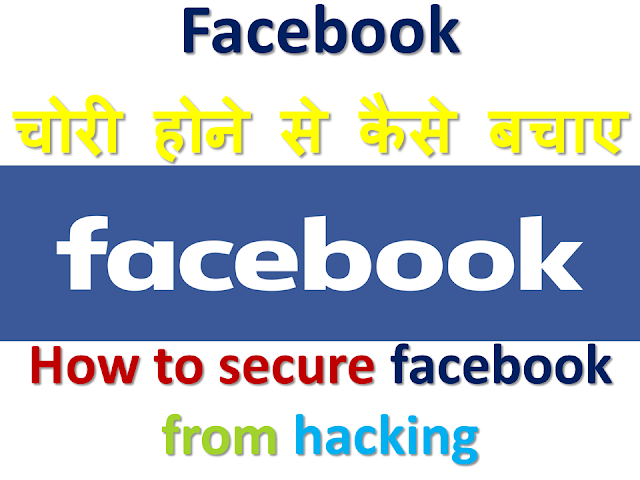 how to saved facebook account from hacking (apne facebook account ko hacking se kaise bachaye)
