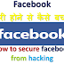 how to secure facebook account from hacking (apne facebook account ko hacking se kaise bachaye)