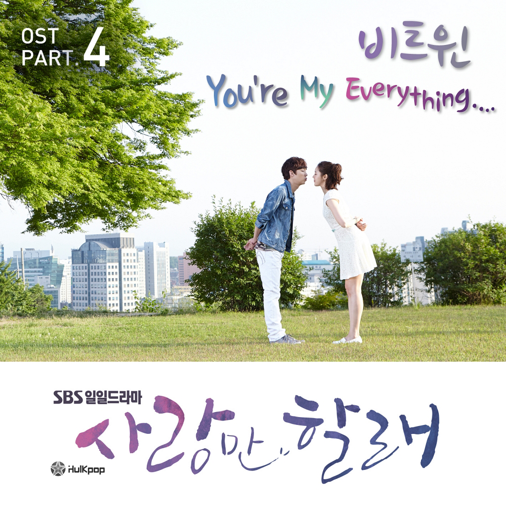 [Single] BEATWIN – Only Love OST Part 4