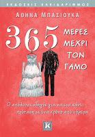 http://www.culture21century.gr/2016/07/365-meres-mexri-ton-gamo-ths-athinas-mpasioyka-book-review.html