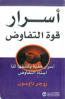 تحميل كتاب اسرار قوة التفاوض PDF