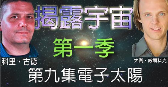 揭露宇宙 (Discover Cosmic Disclosure):第一季第九集電子太陽