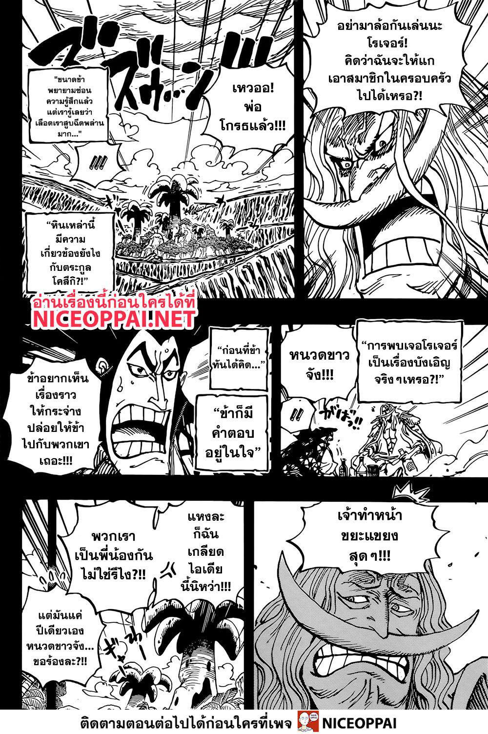 อ่านการ์ตูน One Piece ตอนที่ 966 หน้าที่ 11