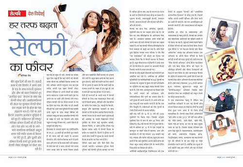 Essay on Selfie Addiction in Hindi