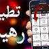 محظور في غوغل بلاي : أفضل تطبيق مجاني لمشاهدة أكثر من 2000 قناة عربية وعالمية المشفرة و المفتوحة وبجودة جد عالية