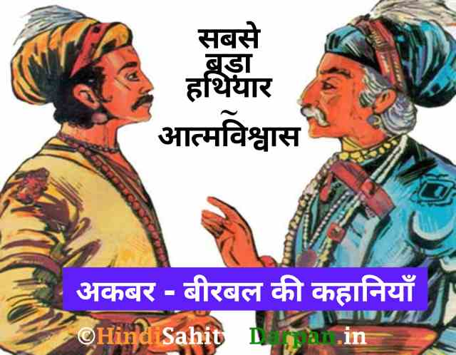 self confidence akbar birbal, aatmviswas story akbar birbal, Aatmvishas kahani akbar and birbal