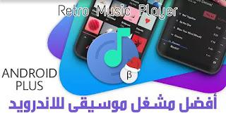 تحميل افضل مشغل موسيقى للاندرويد مجانا ، مشغل الموسيقى للاندرويد الاصلي ، افضل مشغل موسيقى للاندرويد مجانا ، مشغل موسيقى للاندرويد عربي ، مشغل موسيقى apk ، مشغل موسيقى mp3 ، تنزيل Retro Music Player من رابط مباشر ، تحميل مشغل الصوت Retro Music Player للاندرويد ، تطبيق مشغل mp3 للاندرويد ، افضل مشغل موسيقى للاندرويد ، تحميل Retro Music Player.apk ، تنزيل تطبيق Retro Music Player ، برنامج مشغل الموسيقى Retro Music Player للاندرويد ، افضل مشغل ميوزك للاندرويد ، مشغل الموسيقى apk ، تحميل مشغل موسيقى للموبايل ، مشغل موسيقى الاصلي ، تحميل مشغل الموسيقى الاصلي ، تنزيل مشغل موسيقى الاصلي apk ، Download-best-retro-music-player-for-android ، تحميل افضل مشغل موسيقى بمميزات رائعة للاندرويد مجانا ، تطبيق Retro Music Player للاندرويد