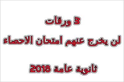 3 ورقات لن يخلو منهم امتحان الاحصاء للصف الثالث الثانوي 2018