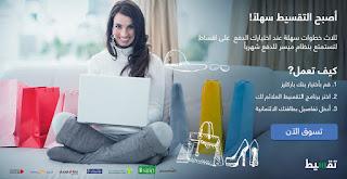 كيفية الشراء بالتقسيط من موقع سوق كوم الامارات وشرح الخطوات بالصور