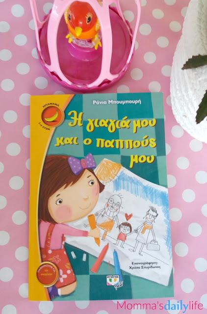 διαγωνισμός παιδικό βιβλίο
