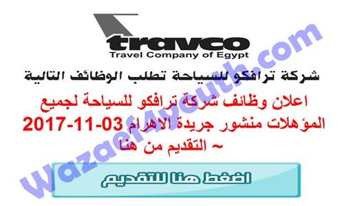 اعلان وظائف شركة ترافكو للسياحة لجميع المؤهلات منشور جريدة الاهرام 03-11-2017 ~ التقديم من هنا