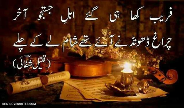 Sad Urdu Shayari & Thoughts Images 2